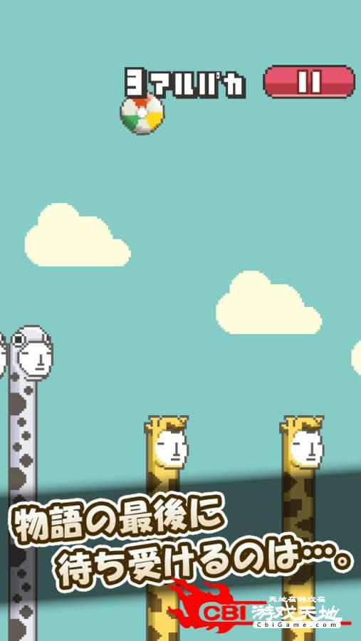羊驼玩个球图1