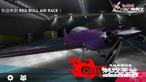红牛飞行比赛图2