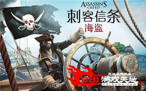 刺客信条海盗奇航图3