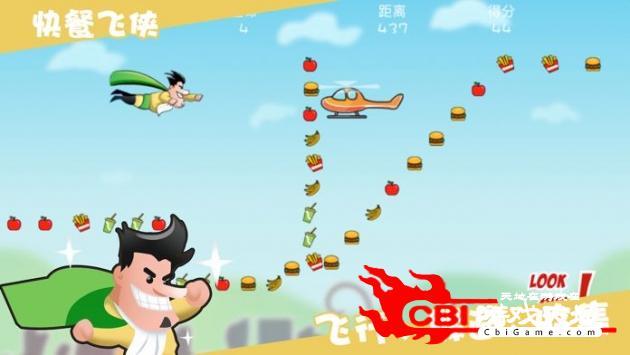 快餐飞侠图2