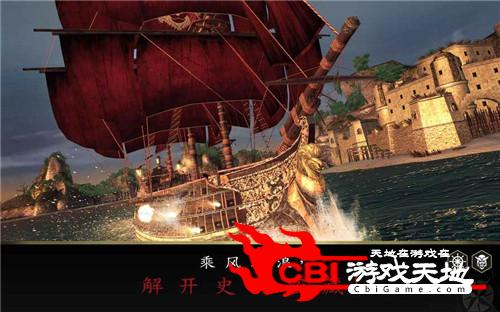 刺客信条海盗奇航图1