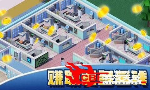 放置医院大亨破解版图1