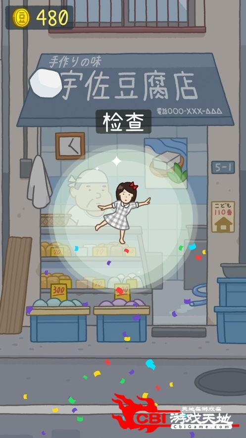 豆腐女孩手机版图1
