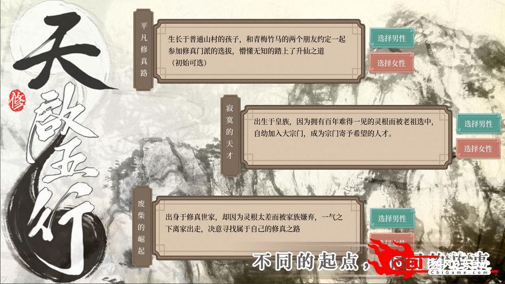 天启五行测试版图2