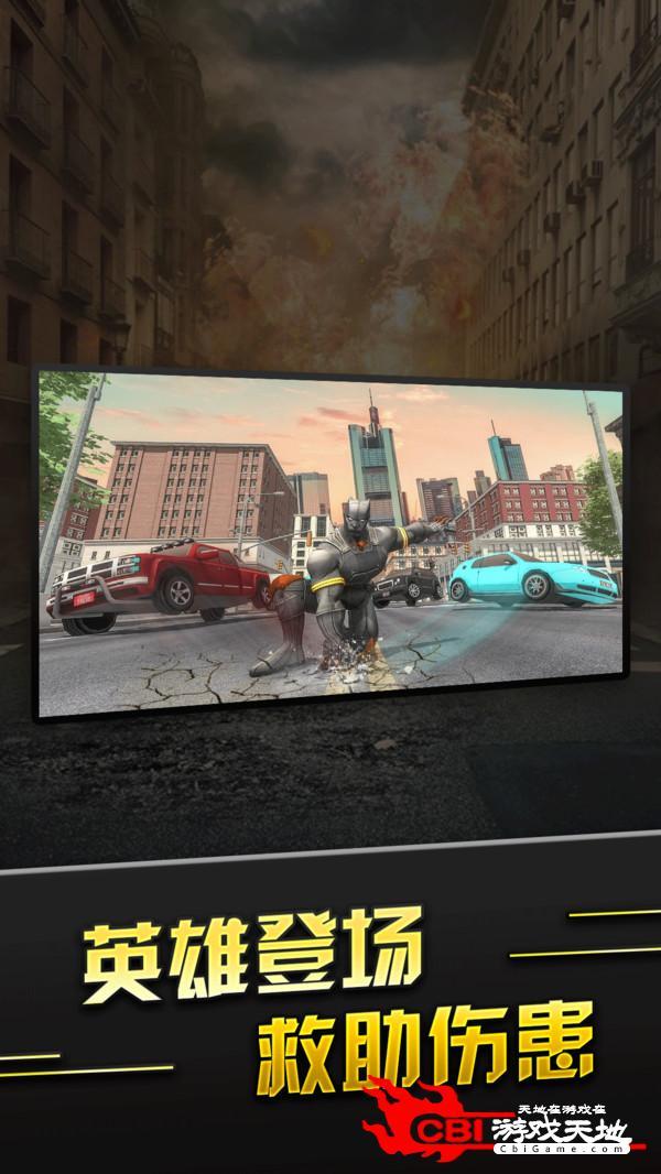 英雄城市救援图2