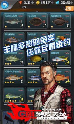 口袋钓鱼图3
