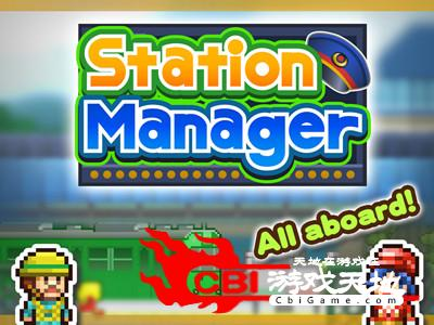 车站管理手游图3