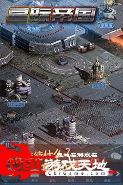 超时空要塞星际帝国图2