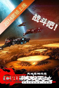 超时空要塞星际帝国图0