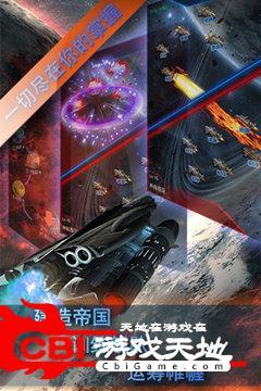 超时空要塞星际帝国图3