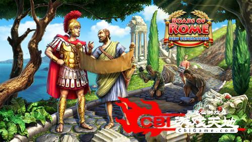 罗马之路新一代图0