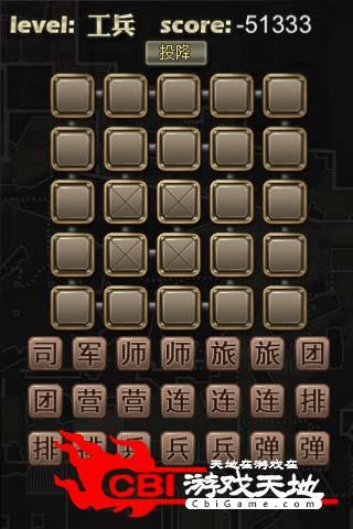 军棋暗棋图3
