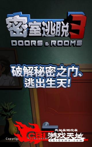 密室逃脱3图2