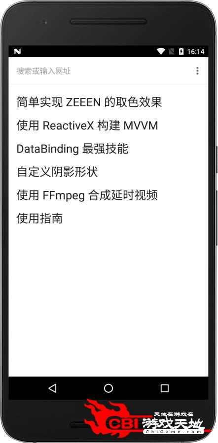 Ninja2 网络浏览器图0