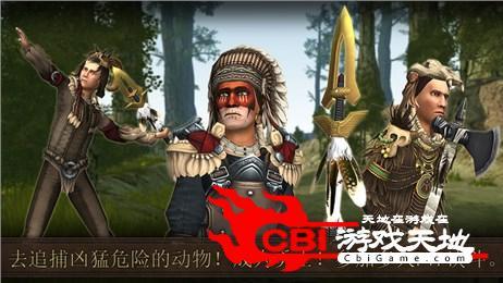 红云勇士和部落图0