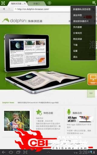 海豚浏览器平板版图3