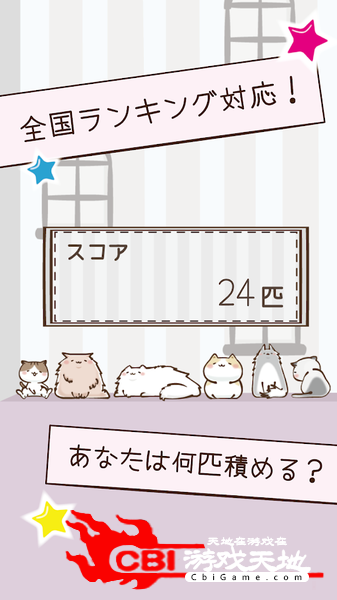 猫咪与甜点塔图0