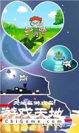 萌星大冒险图2