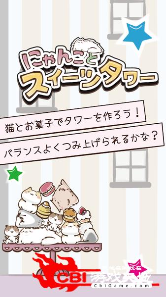 猫咪与甜点塔图2