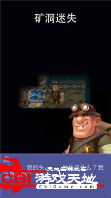 挖矿传说图3