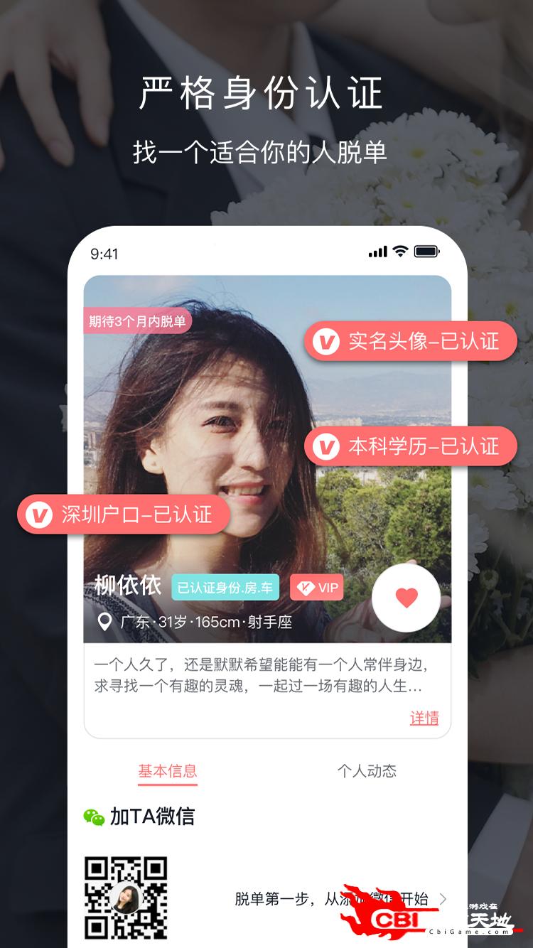 遇音恋爱交友app图1