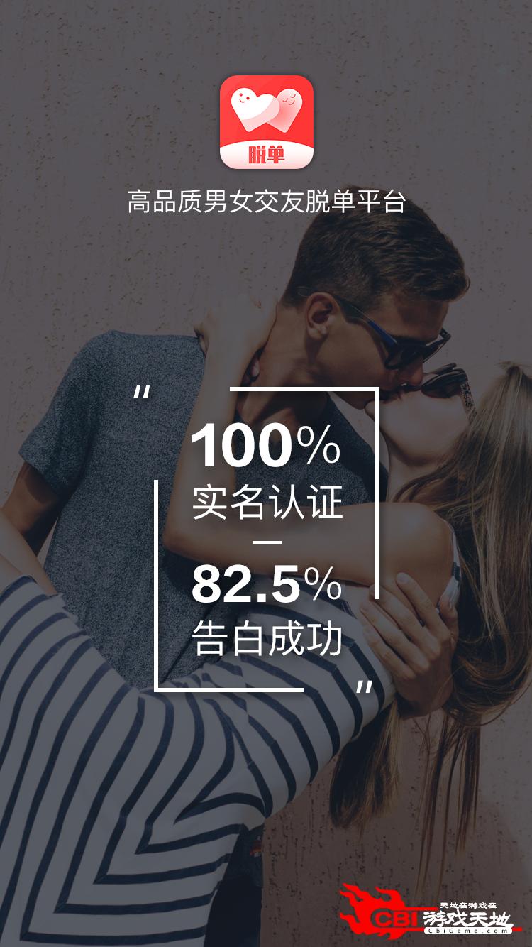 遇音恋爱交友app图0