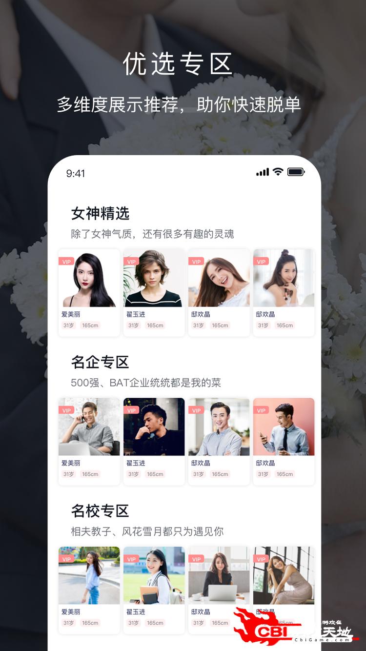 遇音恋爱交友app图3