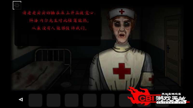 遗忘之丘门诊室图2