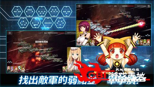 宇宙少女舰队图2