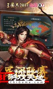 邓忠乱三国图1