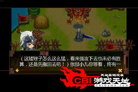 三国刘尚传图2