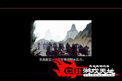 三国刘尚传图1