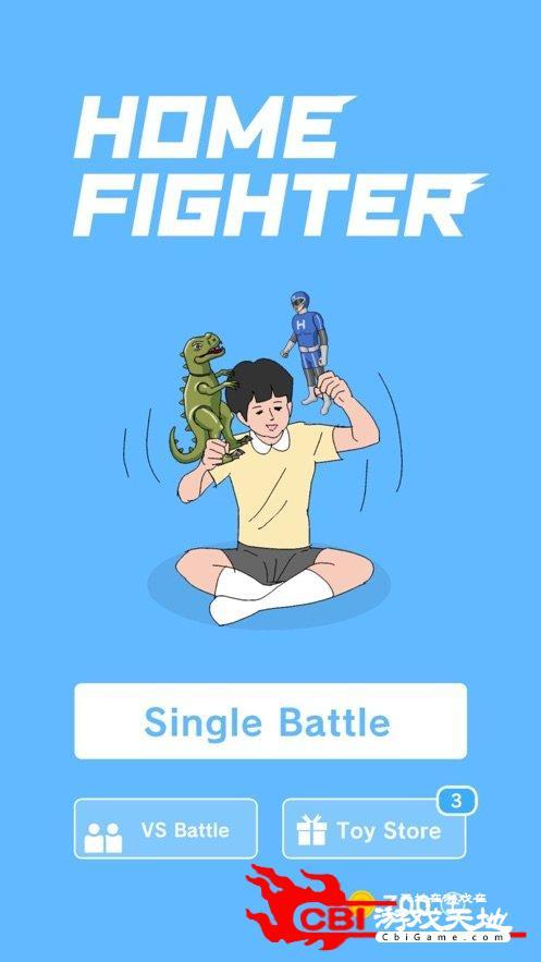 玩具斗士图1
