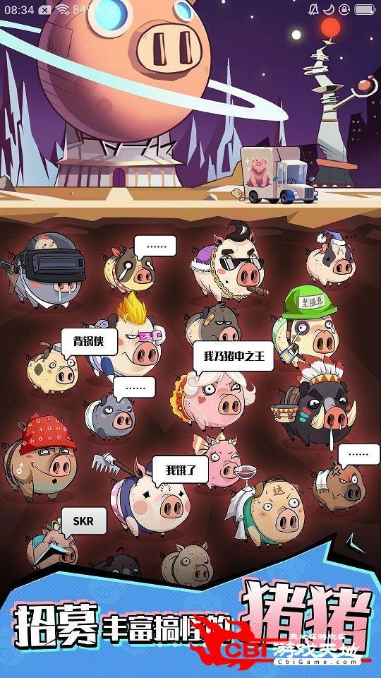 魔性养猪场图2