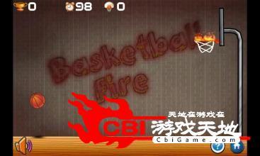女子篮球中文版图4