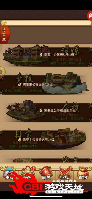 传世三国图3
