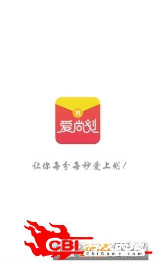 爱尚划app网购图4