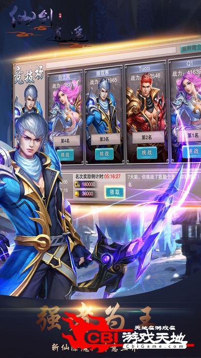 九灵神域无剑无双图3