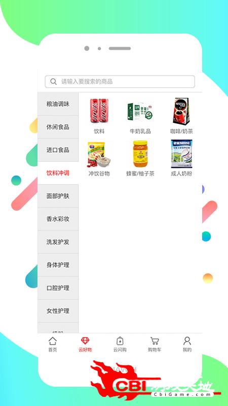 银座网网络购物图2