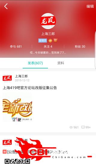 上海龙凤社区聊天交友图3