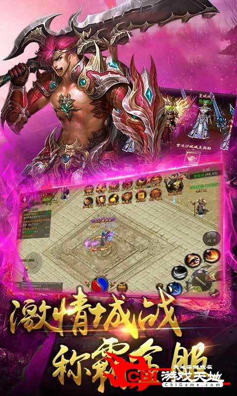 权御九州图3