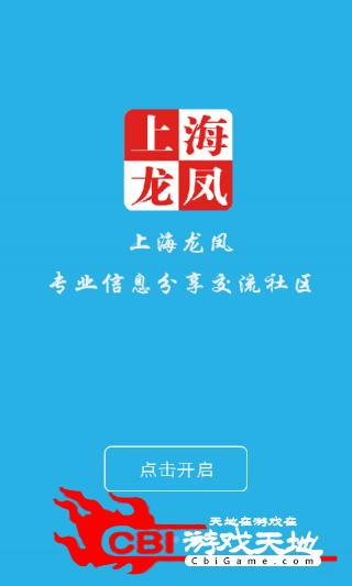 上海龙凤社区聊天交友图0