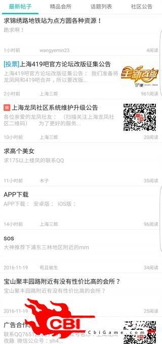上海龙凤社区聊天交友图1