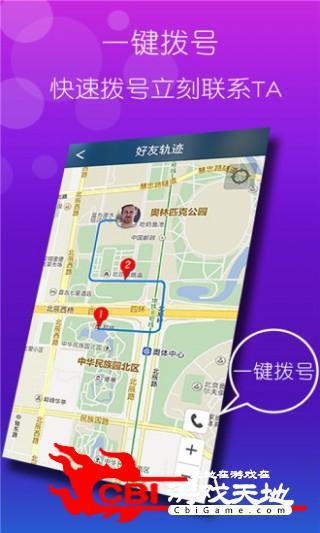 寻你定位手机地图图4