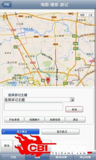 微话地图手机地图图2