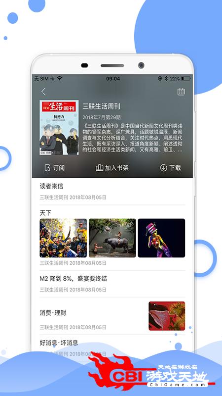 中国电力报阅读器图3