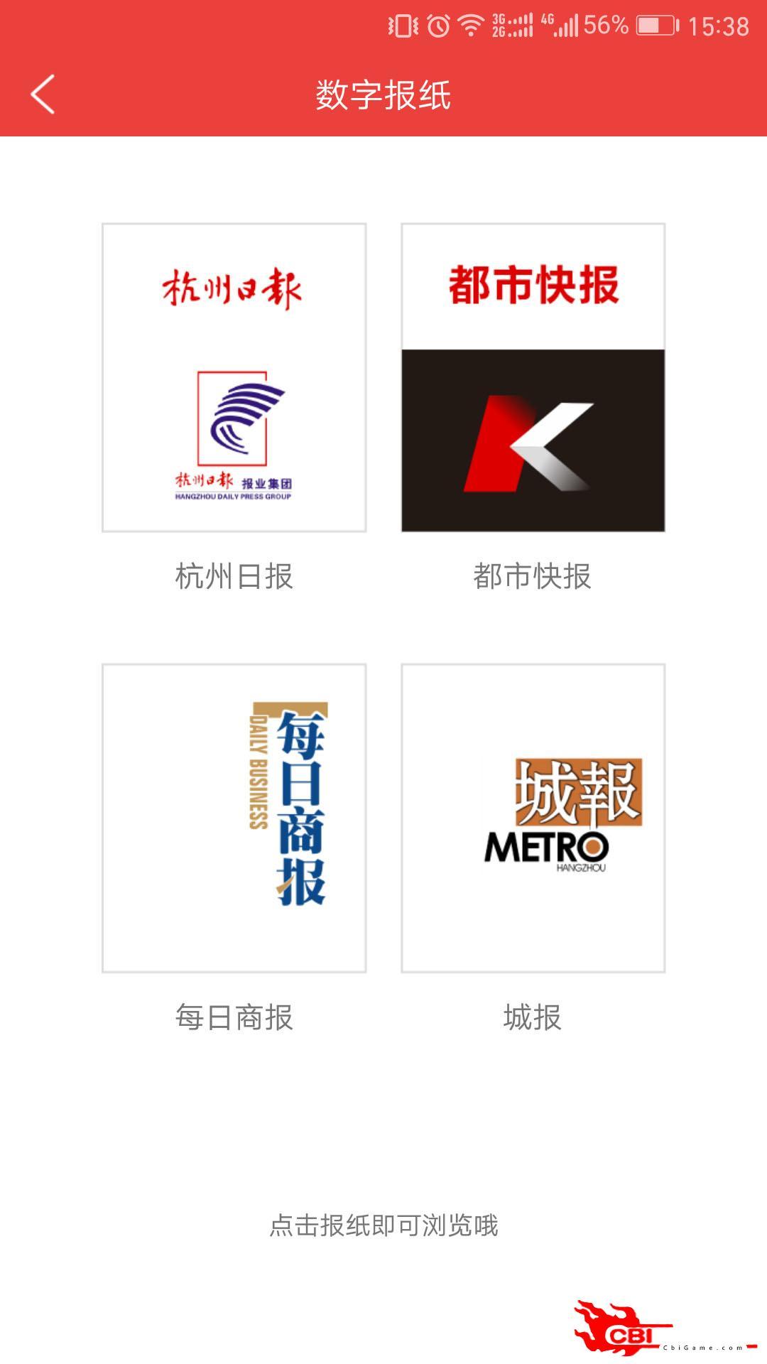 杭州通交通导航图2