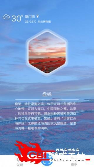 盘锦AR地图旅游图1