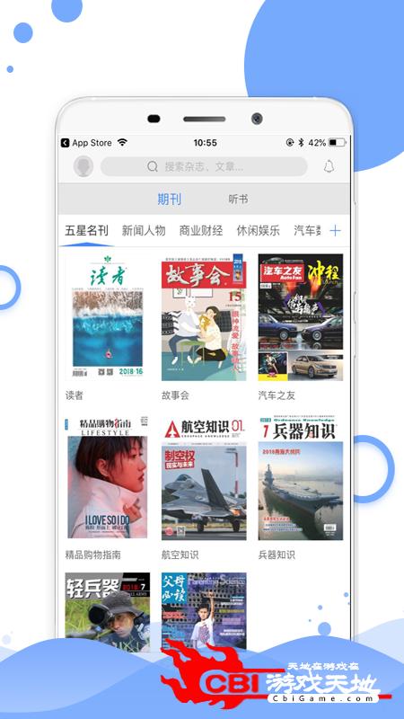 中国电力报阅读器图2