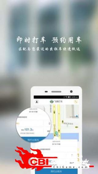 飞嘀打车乘客地图图1